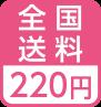 全国送料220円