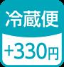 冷蔵便+330円