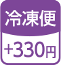 冷凍便+330円