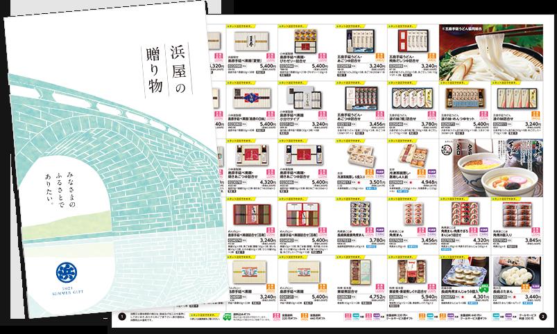お中元カタログ2021