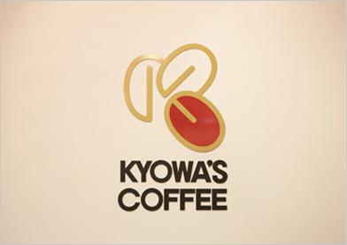 キョーワズコーヒー