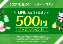 2021 初夏のビューティーコスメ LINEお友だち 新規登録キャンペーン;