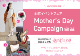 Mother's Day 5.9;