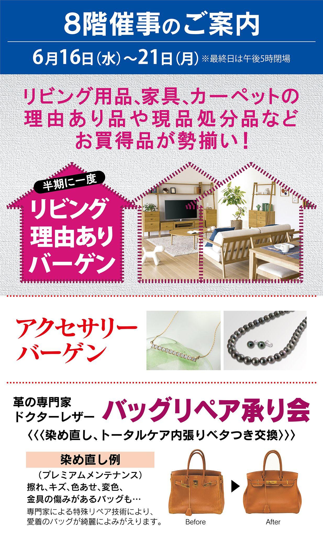 家具リビング・アクセサリー・バッグリペア