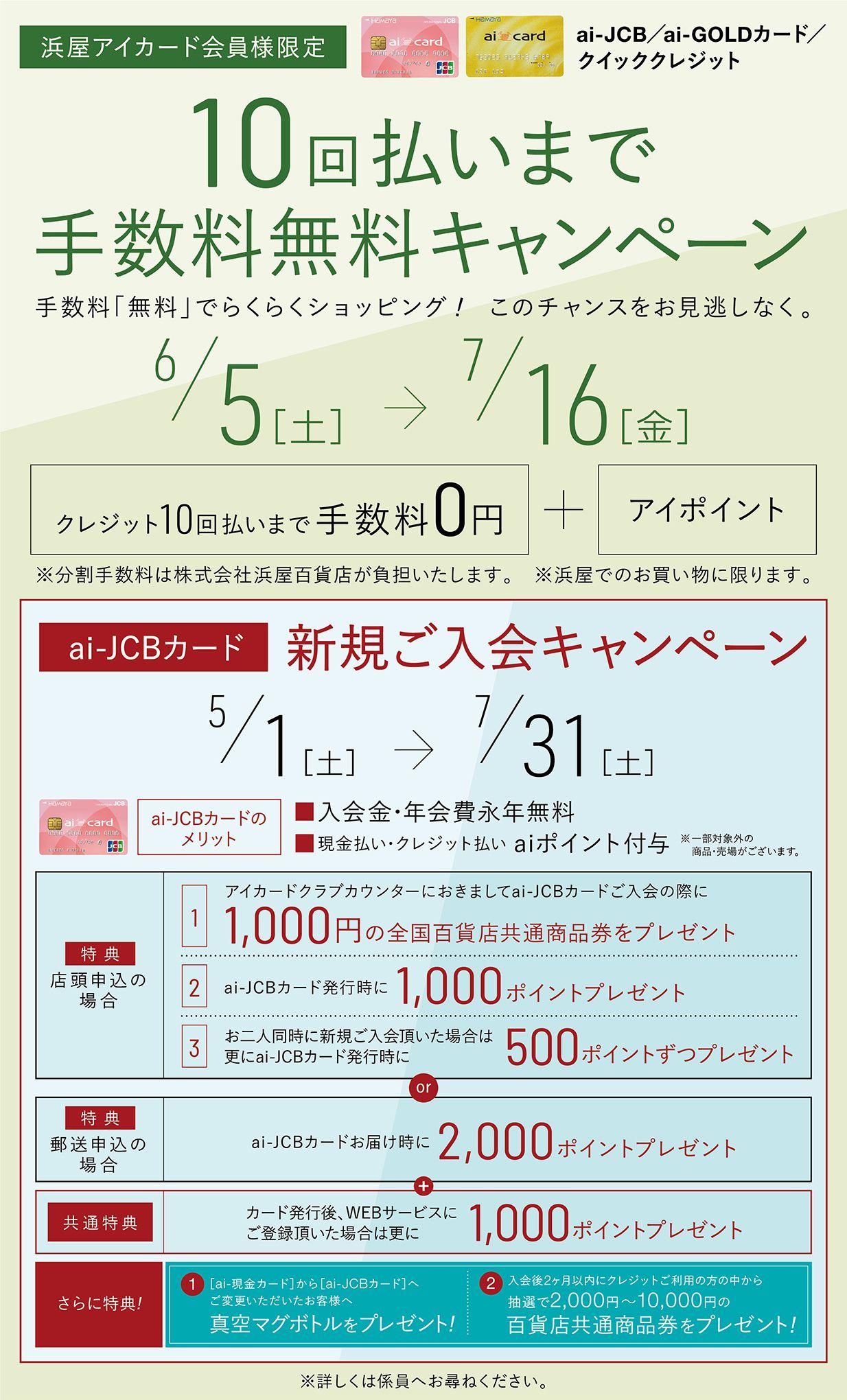 ai-JCBカード 10回払いまで手数料無料キャンペーン;