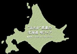 """""""浜ちか""""真夏の北海道 味フェア;"""