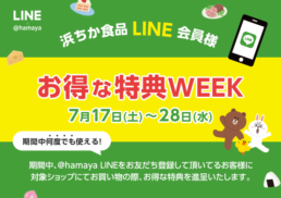 浜ちか食品 LINE会員様 お得な特典WEEK;