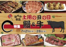 浜ちか食品 土用丑の日[鰻&牛特集];