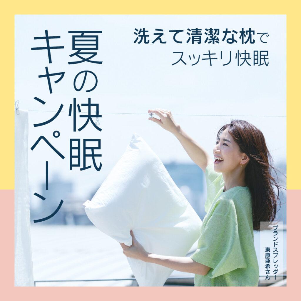 ロフテ- 夏の快眠キャンペ-ン;