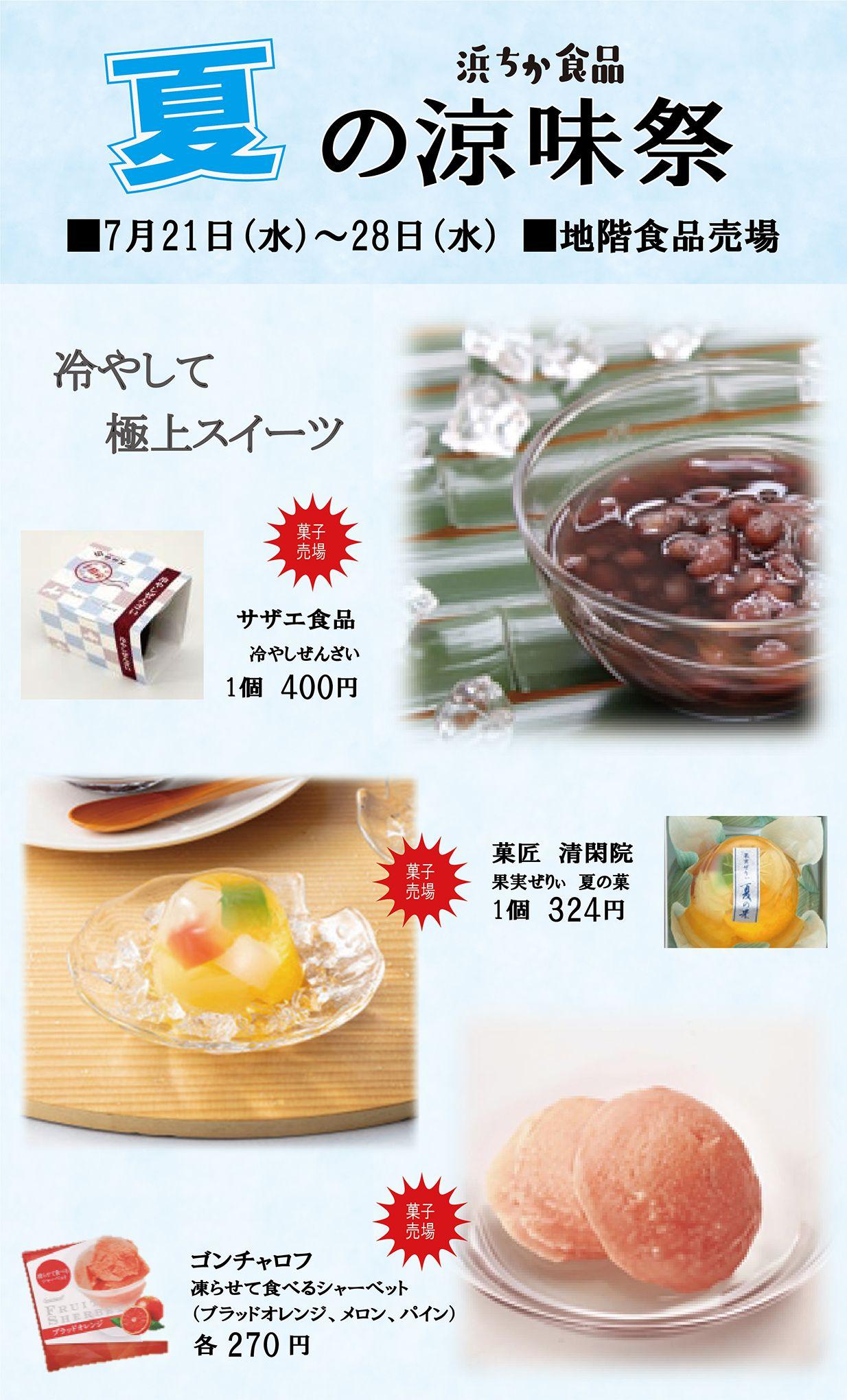 浜ちか食品 夏の涼味祭03