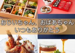 """""""浜ちか食品"""" 敬老の日グルメ特集;"""