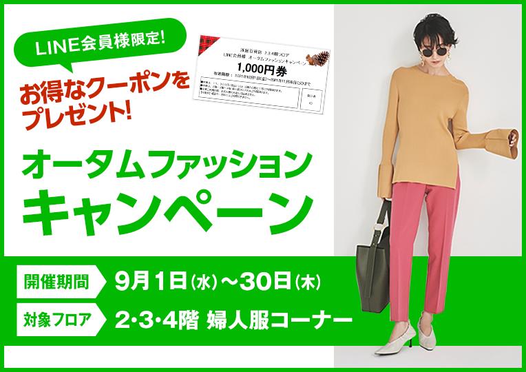 LINE会員様限定!オータムファッションキャンペーン
