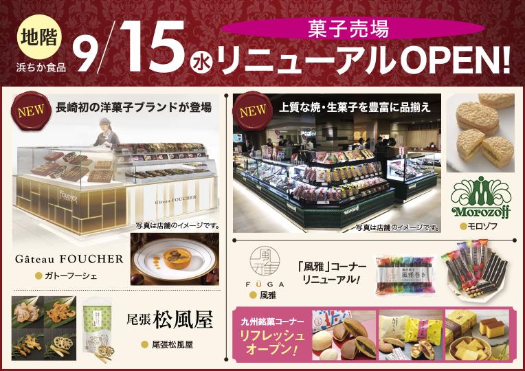 浜ちか食品 菓子売場 9/15(水)リニューアルOPEN