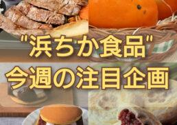 """""""浜ちか食品""""今週の注目企画!;"""