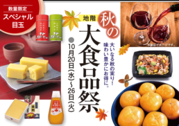 [地階]秋の大食品祭;