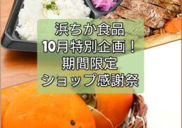 浜ちか食品10月特別企画!                                                     期間限定ショップ感謝祭                                     (キッチンシェフ&青果コーナー);